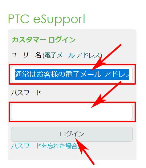 PTC Creo Parametric 7.0インストール画面 新規ソフトウェアのインストール