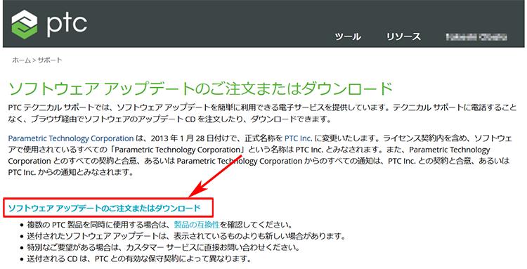 PTC Creo Parametric 7.0インストール ライセンスIDの項目でライセンスサーバーの指定する画面