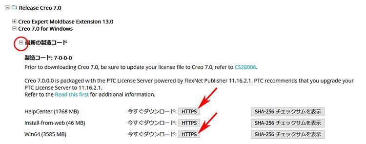 PTC Creo Parametric 7.0インストール画面 コンフィギュレーションの編集で起動時に使用したいライセンスを選択