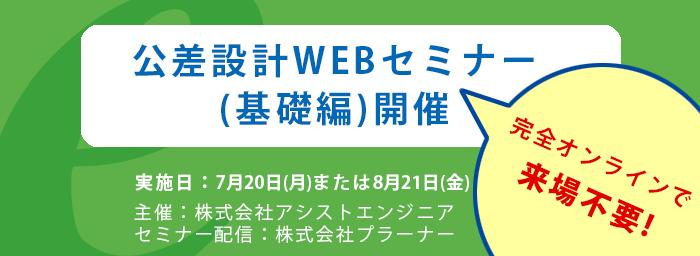 公差設計WEBセミナー[基礎編]開催のご案内