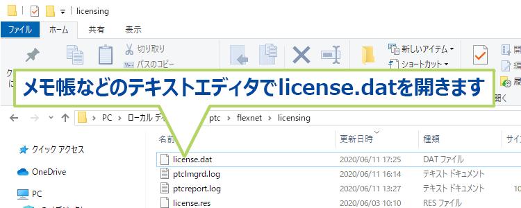 license.datファイルをメモ帳などのテキストエディタでオープン
