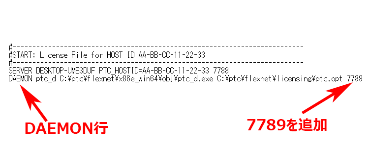 PTC Creo Parametricのライセンスファイル(license.dat)に記載されたDAEMON行の末尾に7789を追加