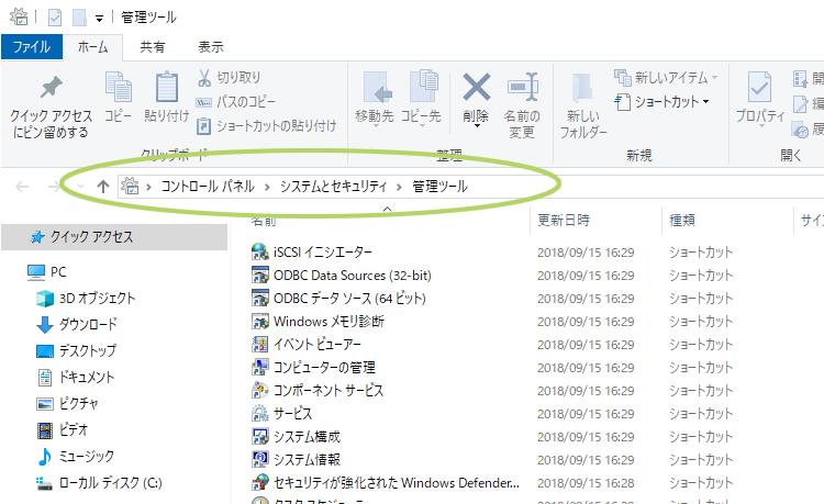 PTCライセンスサーバーのサービスを表示するために管理ツールをオープン