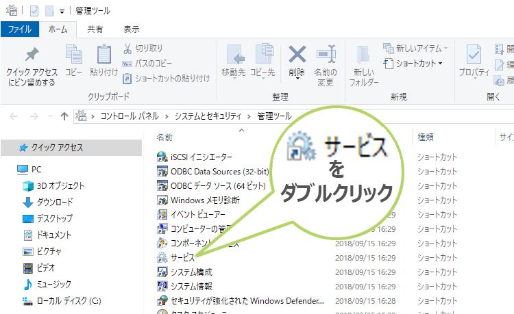 管理ツール内で サービス(歯車アイコン)をダブルクリックしますサービスコンソール画面を表示