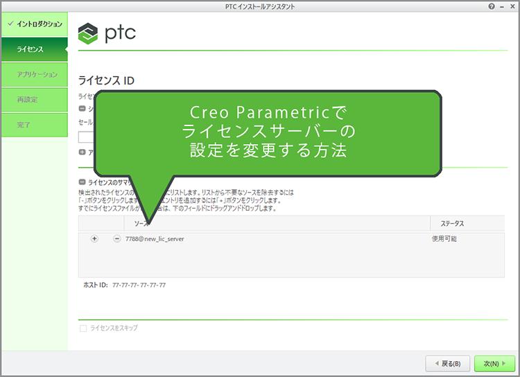 Creo Parametricでライセンスサーバーの指定を変更する方法