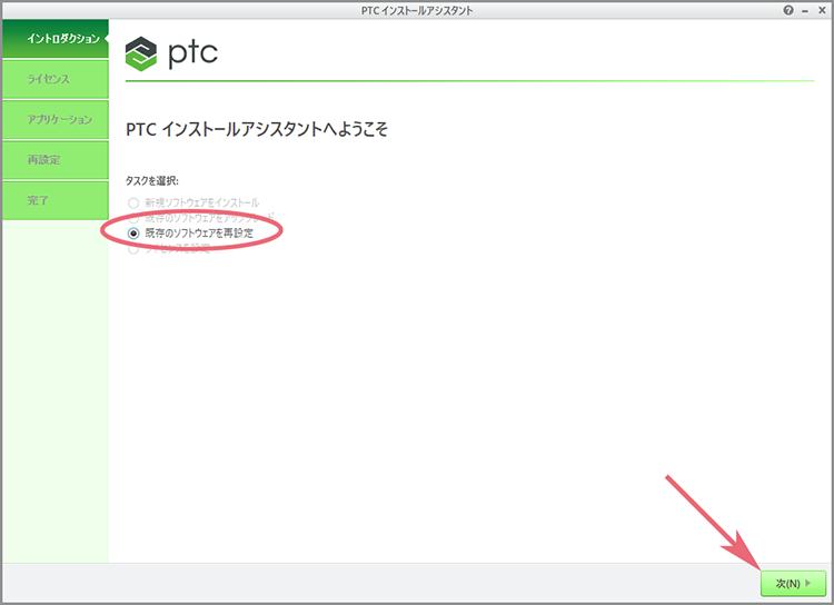 PTCインストールアシスタントダイアログで「既存のソフトウェアを再設定」にチェックが入っている