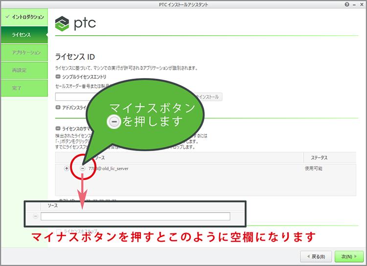 Creo Parametricの既存のライセンスサーバーをマイナスボタンを押して削除