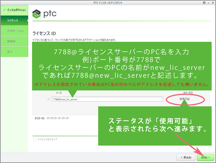 PTC Creo Parametric 新しいライセンスサーバーを記述画面