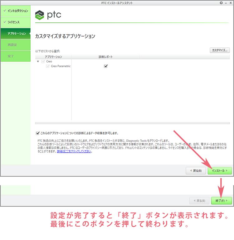 最後にCreo Parametricの再設定画面で「インストール」ボタンを押して設定が完了したら「終了」で完了画面