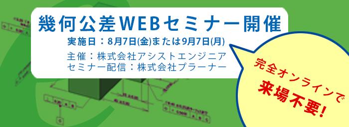 幾何公差WEBセミナー開催のご案内