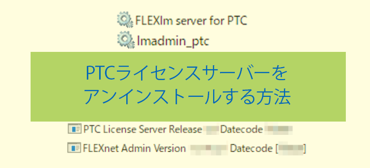 PTCライセンスサーバーのアンインストールする方法