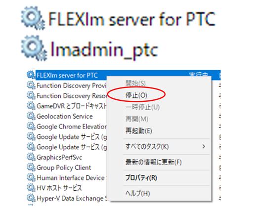 PTCライセンスサーバーのサービスを停止