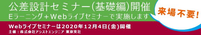 公差設計セミナー基礎編開催 EラーニングとWEBライブセミナー形式で来場不要。WEBライブセミナーは2020年12月4日に開催します。 主催:株式会社アシストエンジニア 東京支社