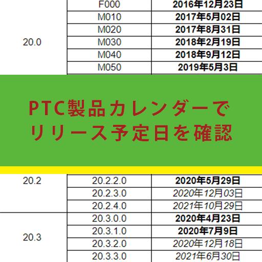 PTC製品カレンダーでソフトウェアのリリース予定日を確認する方法