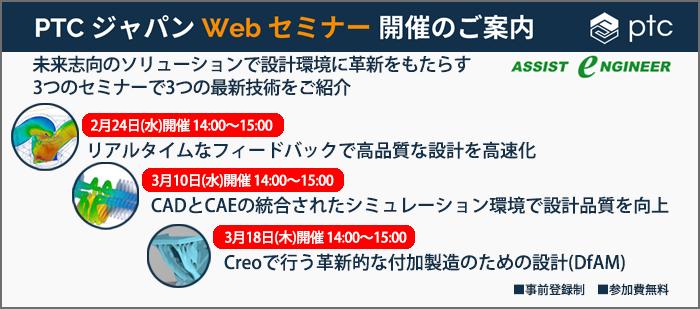 PTCジャパンWebセミナー開催のご案内