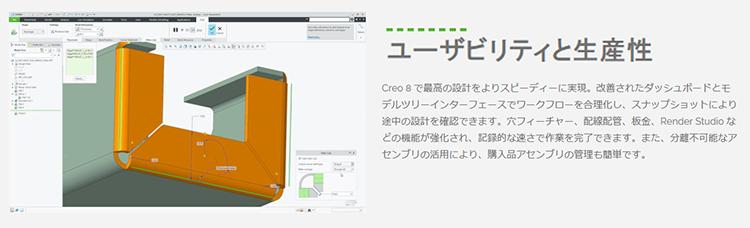 PTC Creo 8.0 のユーザビリティと生産性