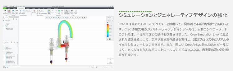 PTC Creo 8.0 のシミュレーションとジェネレーティブデザインの強化