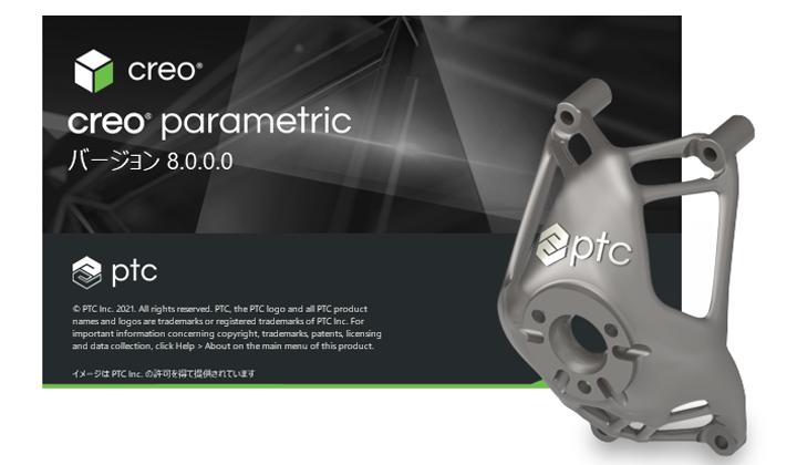PTC Creo Parametric 8.0のスプラッシュ画面