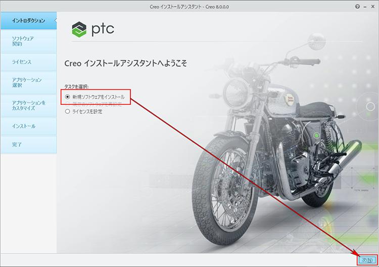 PTC Creo Parametric 8.0インストール画面 新規ソフトウェアのインストール