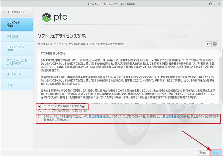 PTC Creo Parametric 8.0インストール ソフトウェアライセンス契約に合意画面