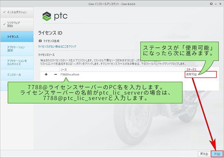 PTC Creo Parametric 8.0インストール ライセンスIDの項目でライセンスサーバーの指定する画面