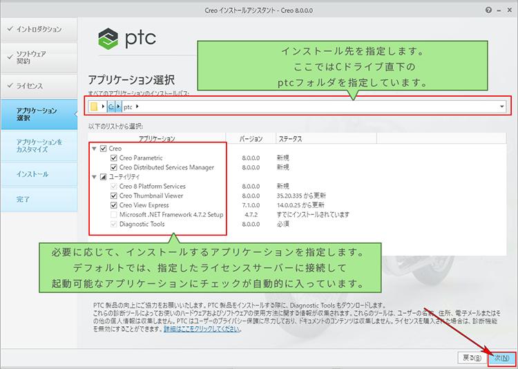 PTC Creo Parametric 8.0インストール画面 アプリケーション選択