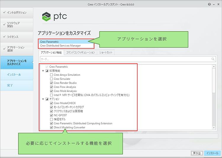 PTC  Creo Parametric 8.0インストール画面 インストールする機能にチェックを入れて指定します