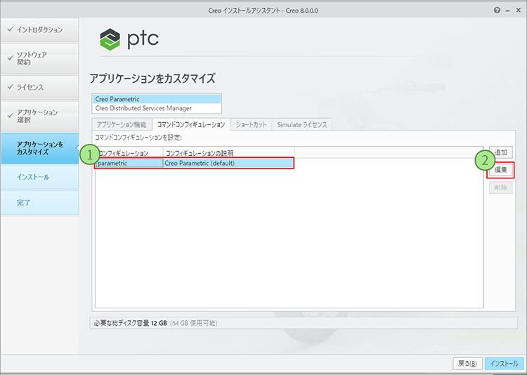 PTC Creo Parametric 8.0インストール画面 コンフィギュレーションの編集で起動時に使用したいライセンスを選択
