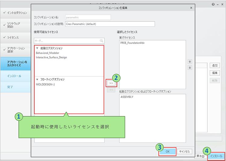 PTC Creo Parametric 8.0インストール画面 設定完了後インストール実行ボタンを押します