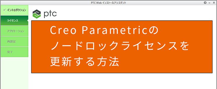 PTC Creo Parametricのノードロックライセンスを更新する方法