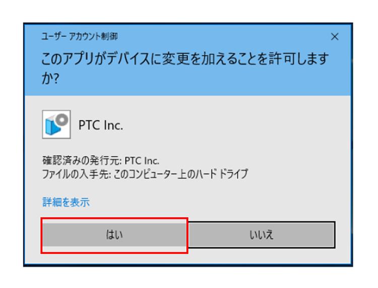 ユーザーアカウント制御ダイアログで「はい」をクリック