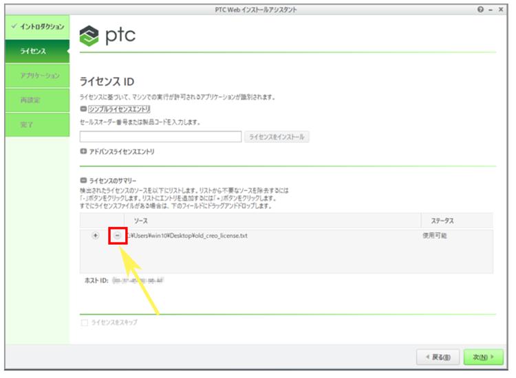 既存のPTC Creo Parametricのライセンスファイルを除去します