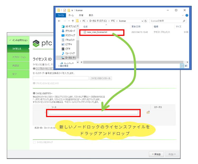 新しいPTC Creo Parametricのノードロックライセンスファイルをドラッグアンドドロップ