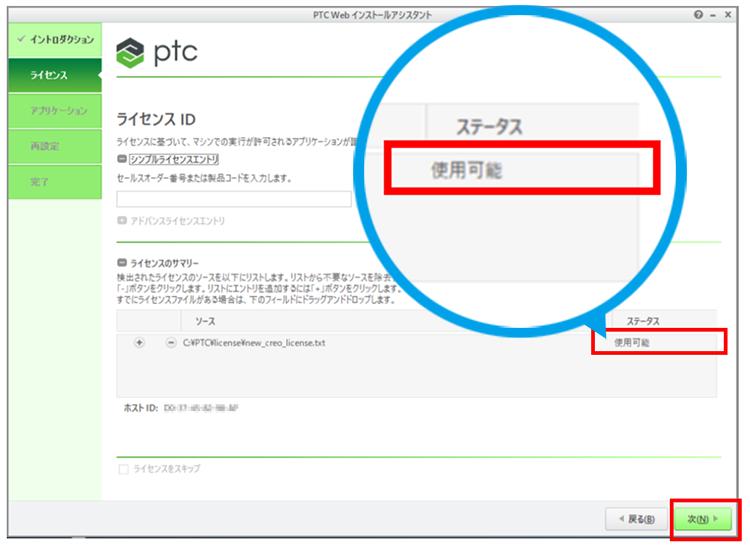 新しいPTC Creo Parametricのノードロックライセンスが使用可能のステータスを表示している