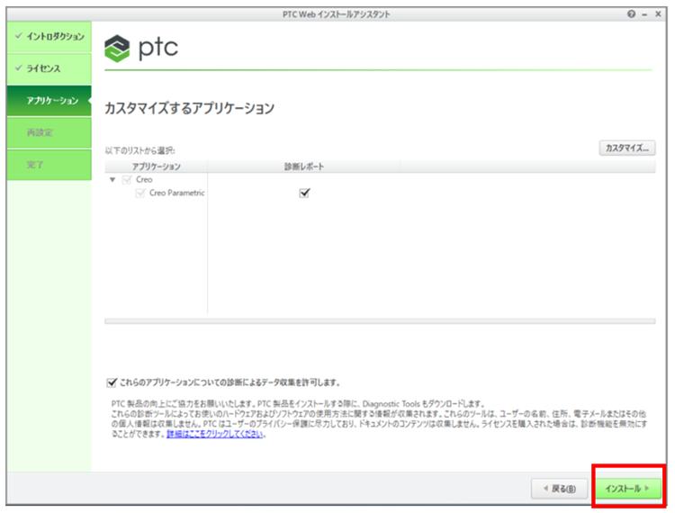 PTC Creo Parametricの再設定画面でインストールボタンをクリックする