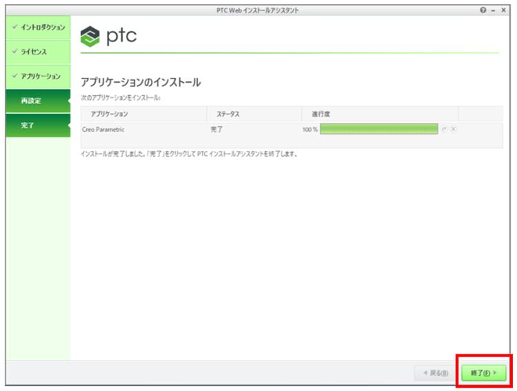 PTC Creo Parametricの再設定画面でセットアップダイアログを終了