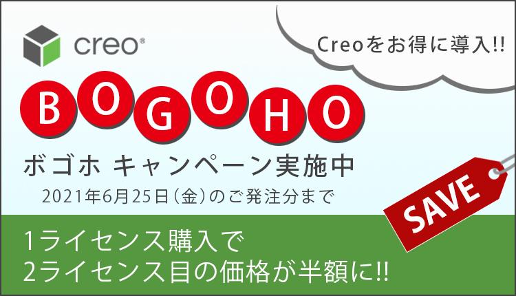 アシストエンジニア PTCのCreoを2本同時ご購入で2本目半額「BOGOHO」(ボゴホ)キャンペーン実施中!