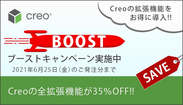 アシストエンジニア Creo Parametricの全オプションモジュールを35% OFFでご提供!「BOOST」(ブースト)キャンペーン実施中!