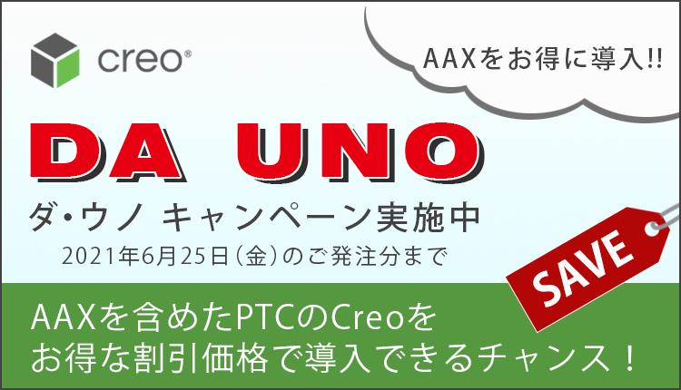 アシストエンジニア Advanced Assembly Extension(AAX)を含めた特別パッケージ「Creo DA UNO」を約40% OFFでご提供!「DA UNO」(ダ・ウノ)キャンペーン実施中!!