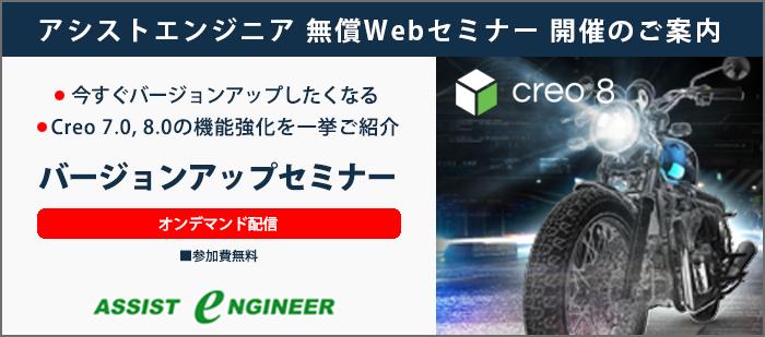Creo7.0 Creo8.0 バージョンアップセミナーオンデマンド配信のご案内
